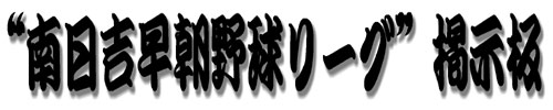 """""""南日吉早朝野球リーグ"""" 掲示板"""